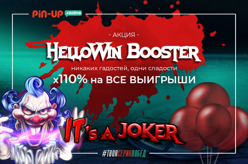 HelloWin_Booster_Banners_1024х680.png